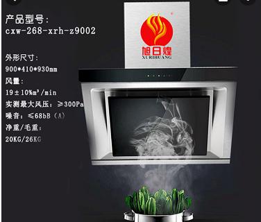 烟机CXW-268-XRH-Z9002